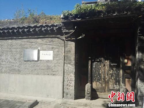 探访 隐于市 的北京名人故居