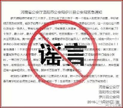 洛阳公安微博辟谣:伊川县发生抢孩子等信息系谣言