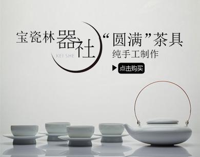 """景瓷网 宝瓷林 器社""""圆满""""茶具"""