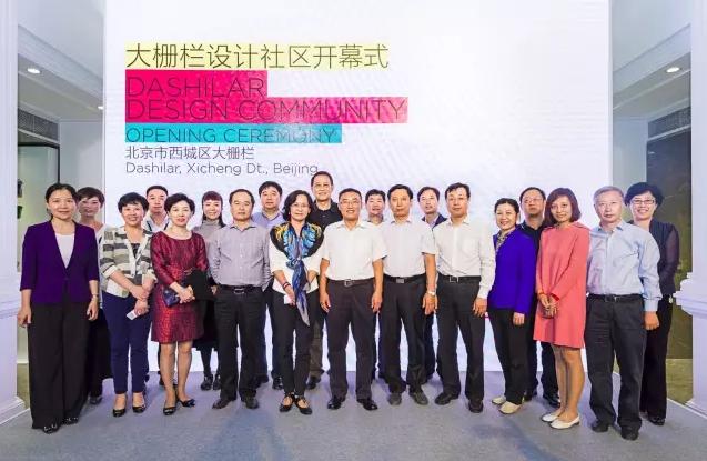 2016北京国际设计周大栅栏活动社区设计建房设计图纸开幕