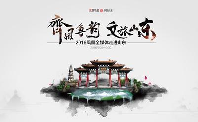 齐风鲁韵 文旅山东|凤凰全媒体山东行9月26日开启
