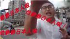 大陆公安点赞!台警察怒骂台独分子是日本杂种