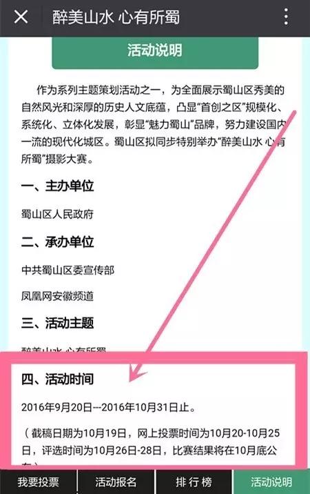 按照要求上传报名自资料-传国庆合肥蜀山区游玩照片赢万元大奖 微信