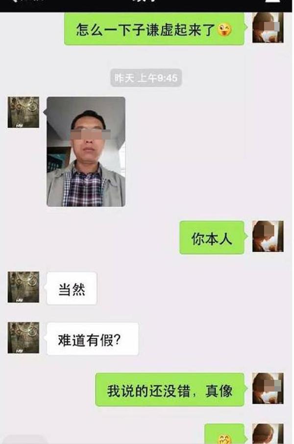 """云南陆良县回应""""镇长微信猎艳"""":纪委..."""