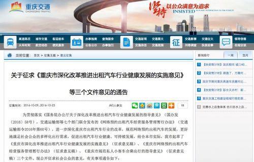 重庆网约车新政征求意见:价格应高于出租车