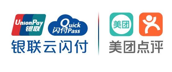 中国银联与美团点评合作打造云闪付互联网+