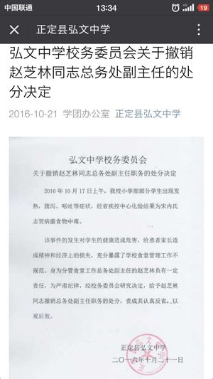学生集体食物中毒 正定弘文中学总务处副主任被撤职