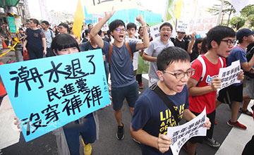 民进党中央党部被台湾民众围攻