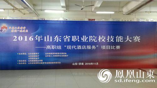 2016年山东省职业院校技能大赛 现代酒店服务 赛项成功举办