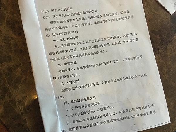河南罗山县政府被指将土地 一女二嫁 官方回应图片