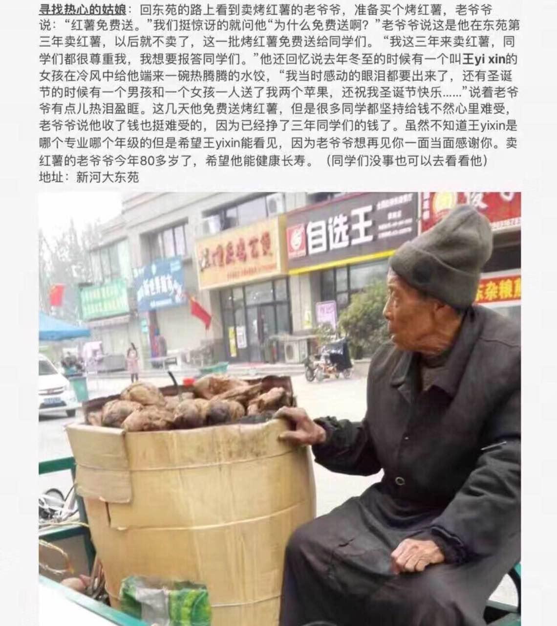 挨冻烤薯爷 寻找送饺孩 - wangxiaochun1942 - 不争春