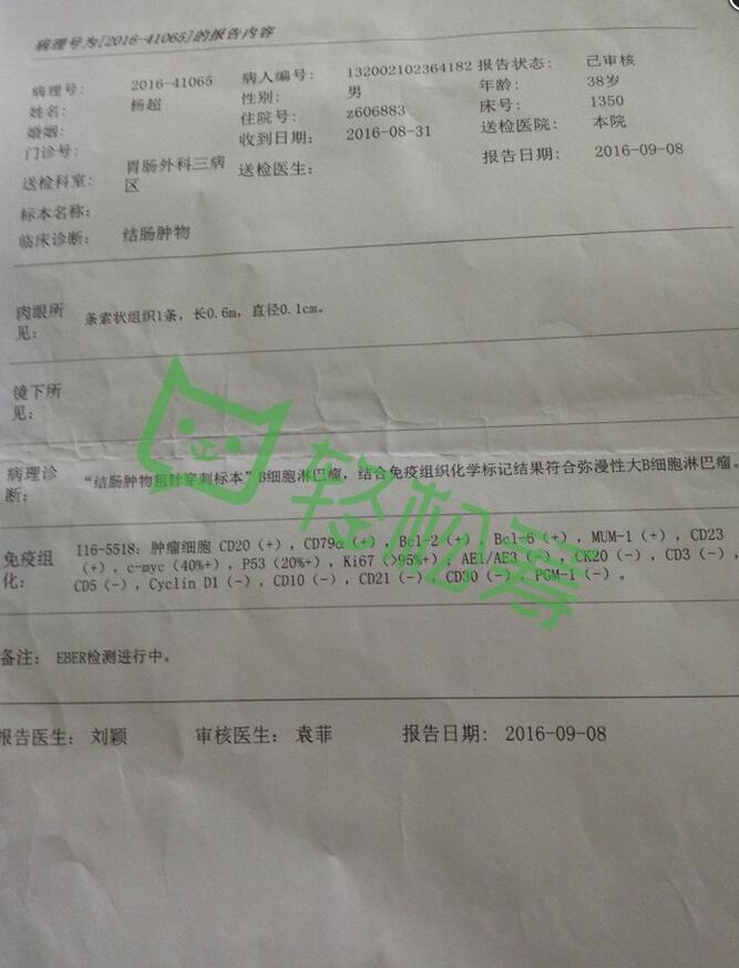 滁州:丈夫淋巴癌家庭陷入困境 妻子求助筹集医