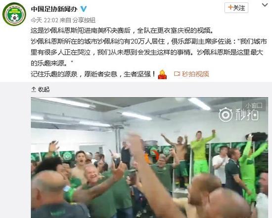 中国足协哀悼沙佩科恩斯队遇难者:愿逝者安息