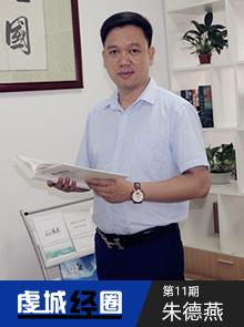 朱德燕:返乡创业践行北京精神