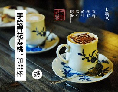 景瓷网 长物居 手绘青花寿桃咖啡杯