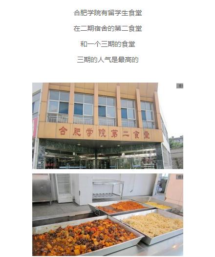 安徽高校食堂哪家强?清点被奉为吃货天堂的八所大学!