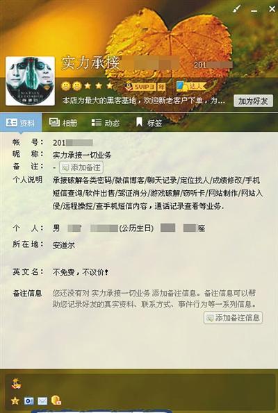 """""""黑客""""在线公开兜售技术 200元""""拜师""""15天学会-凤凰新闻"""