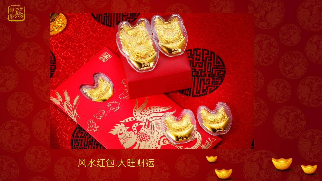 凤凰星座联合深圳黄金与台湾国学风水世家传人-赖国光共同开发,限量