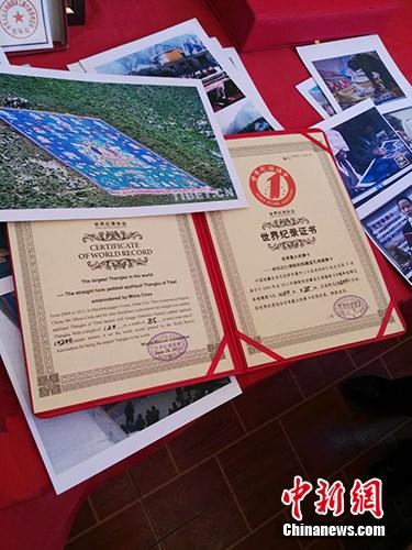 世界纪录证书摆放在位于拉萨墨竹工卡县的米玛次仁工厂中展示。中新网记者 宋宇晟 摄