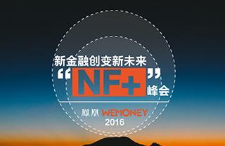 """凤凰WEMONEY(2016)""""NF+""""峰会召开"""