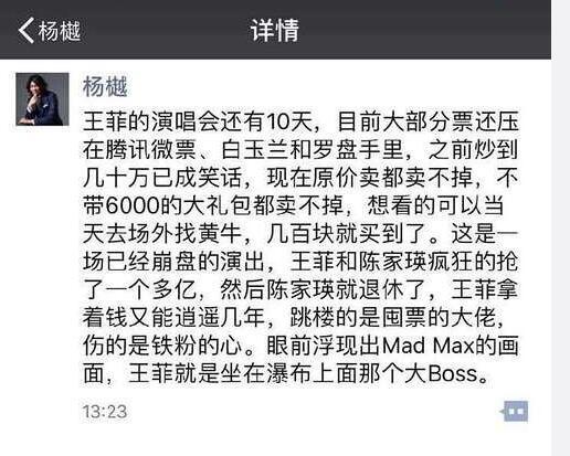 网曝王菲演唱会门票因炒作积压 知情人称原价都卖不掉