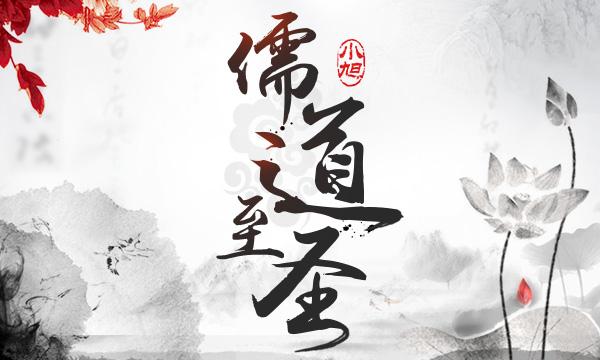 河图献声《儒道至圣》主题曲 演绎唯美古风情缘