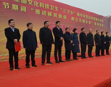 """河南省""""三下乡""""活动方城启动仪式隆重举行"""