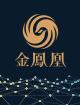 2017金凤凰全球华人地产峰会来袭