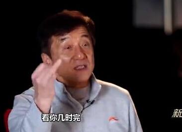 成龙上节目炮轰某演员不敬业:看你几时完!(图)