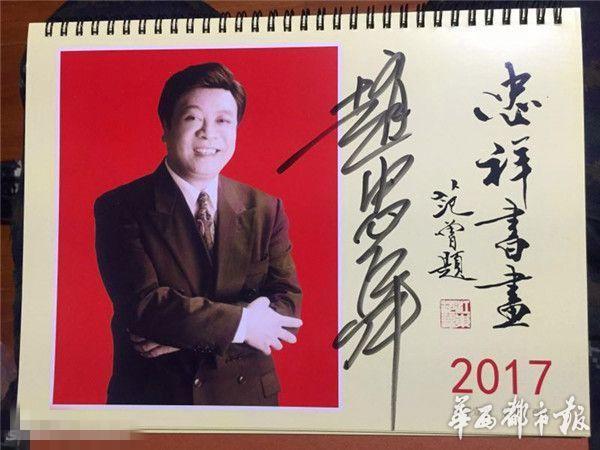 赵忠祥自费出版2017贺岁挂历 亲笔撰写解说词