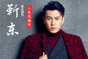 靳东入驻凤凰号 用演技在讲述故事