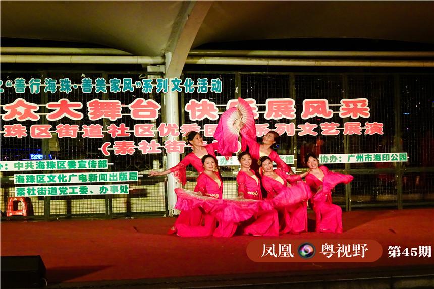 海珠区街道社区(素社街专场)优秀团队系列文艺展演。