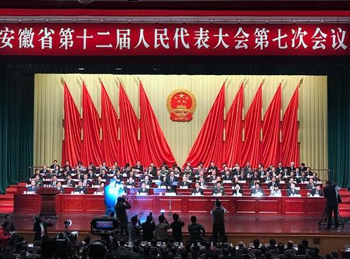 安徽省十二届人大七次会议开幕