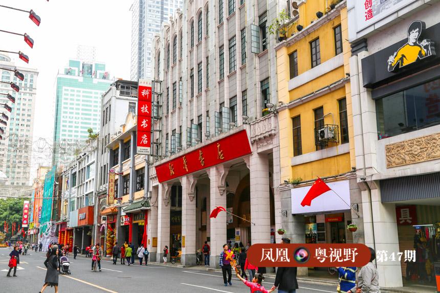 其中仿哥特式骑楼的典型代表---新华书店科技书店是北京路上抢眼的骑楼建筑。