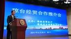 促合作谋发展 琼台经贸合作推介会成功举办
