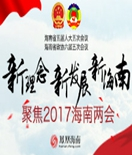聚焦2017海南两会