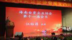 海南台协举办25周年庆典 青年委员会挂牌成立