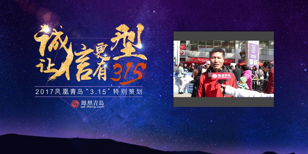 """让诚信更有型——2017凤凰青岛""""3.15""""特别策划"""