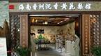 海南香洲集团入驻博鳌论坛 打造海南文化名片