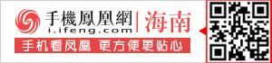 手机凤凰网海南频道