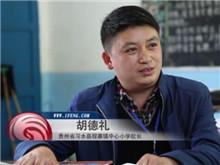 专访习水县程寨镇中心小学校长胡德礼