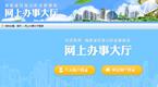 免排队!海南省公积金提取网上业务操作视频上线