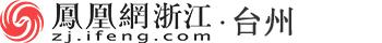 乐虎国际娱乐平台_乐虎国际官网注册【官方唯一授权】台州