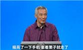 新加坡总理:中国电子支付全球领先 我们都像乡巴佬