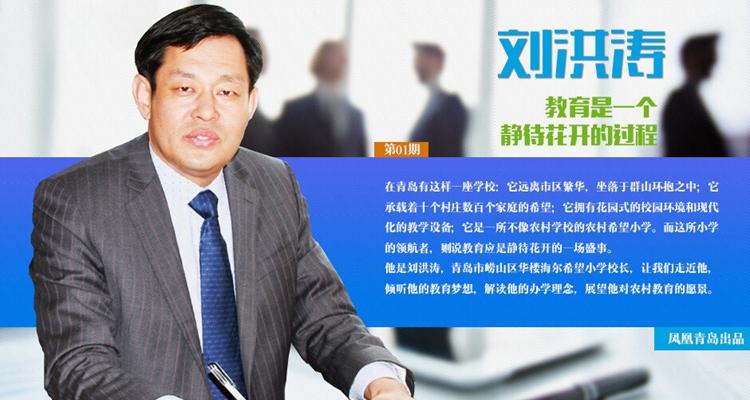 华楼海尔希望小学刘洪涛:教育是一个静待花开的过程