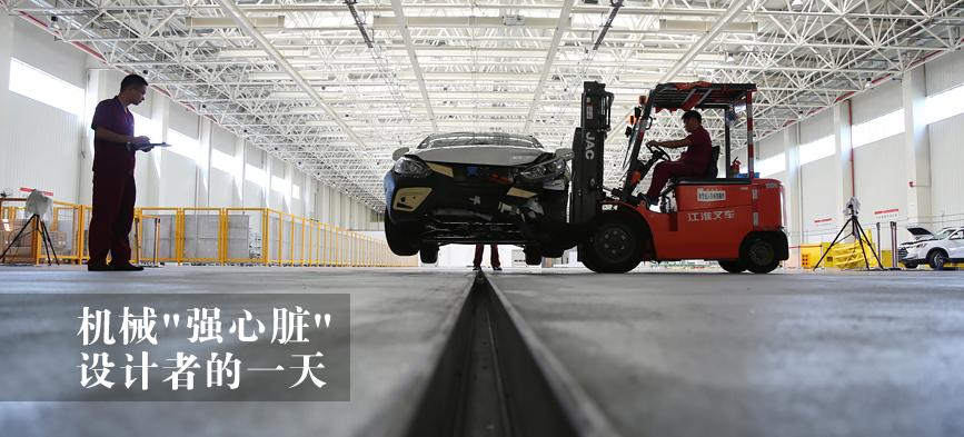 """江淮汽车:机械""""强心脏""""设计者的一天"""