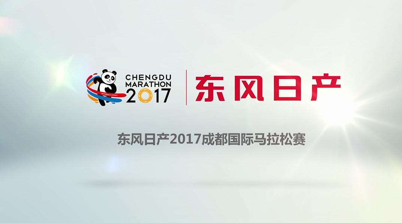 东风日产2017成都 国际马拉松赛线路讲解片