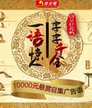 南京桂花鸭广告语征集大赛开始啦!