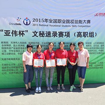 组织学生参加技能大赛