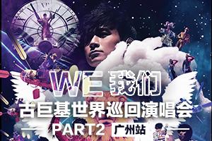 古巨基《我们》巡回演唱会 广州站开唱
